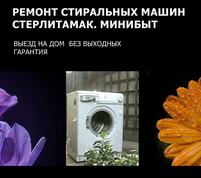 ремонт стиральных машин стерлитамак на дому недорого телефон вызова мастера