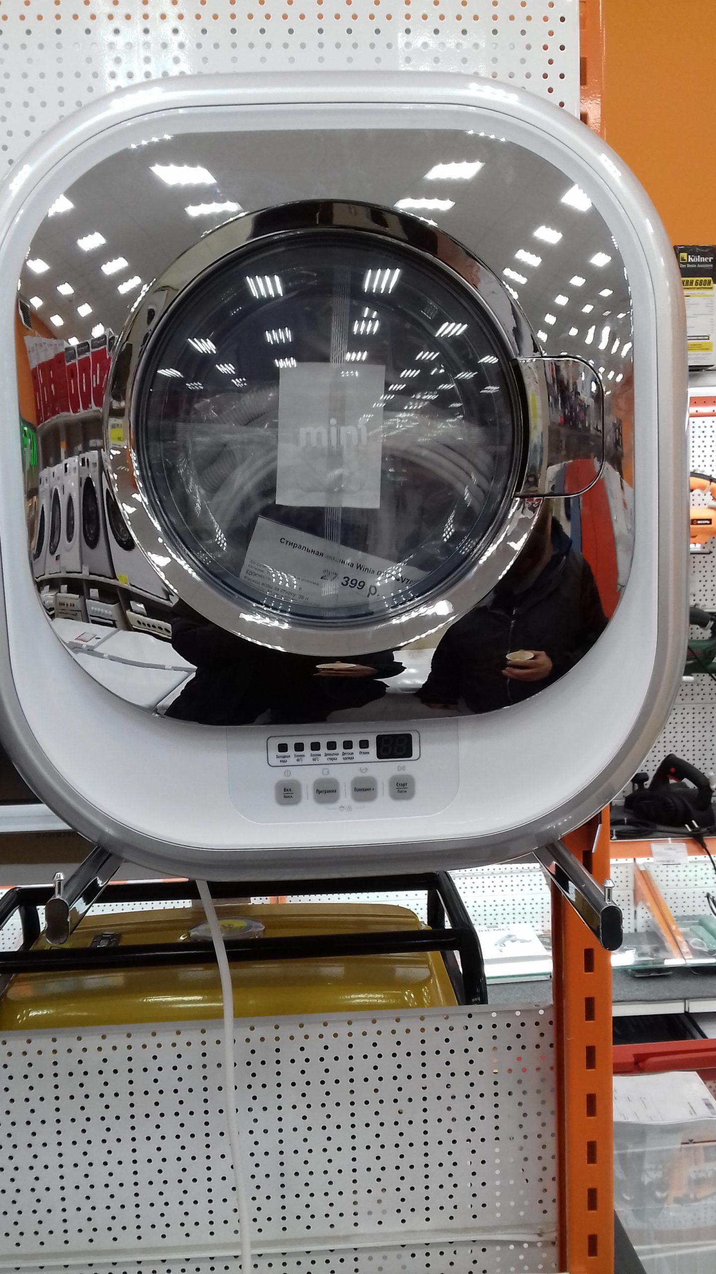 Самая мини стиральная машина