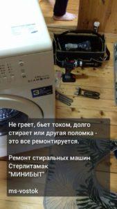 стерлитамак ремонт стиральных машин номер мастера