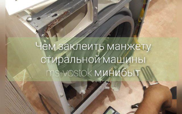 чем заклеить манжету стиральной машины