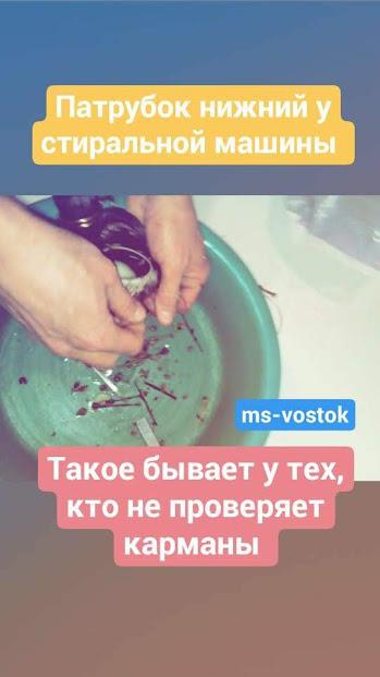 скрежет в барабане стиралки стиральной